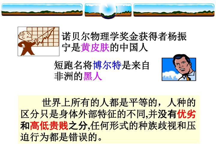 诺贝尔物理学奖金获得者杨振宁是