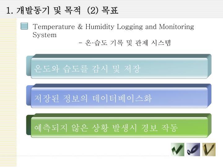 온도와 습도를 감시 및 저장