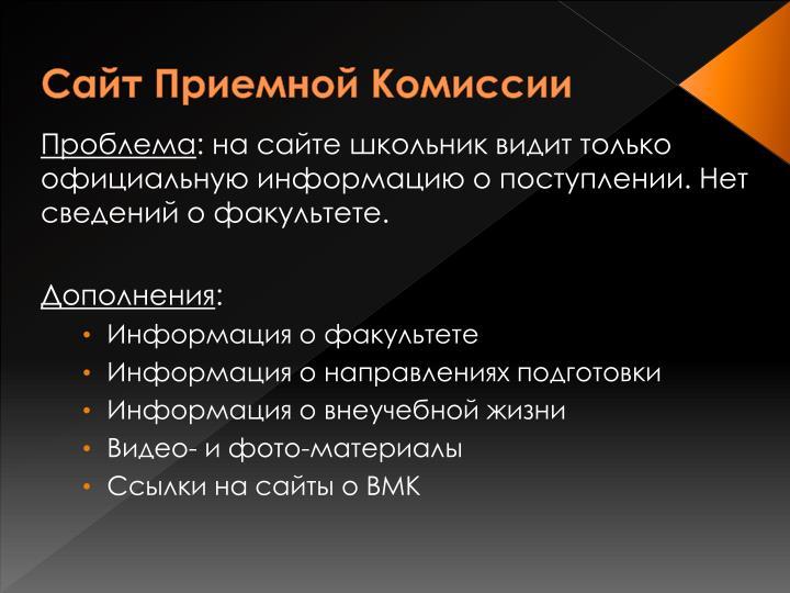 Сайт Приемной Комиссии