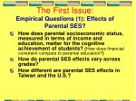 the first issue empirical questions 1 effects of parental ses