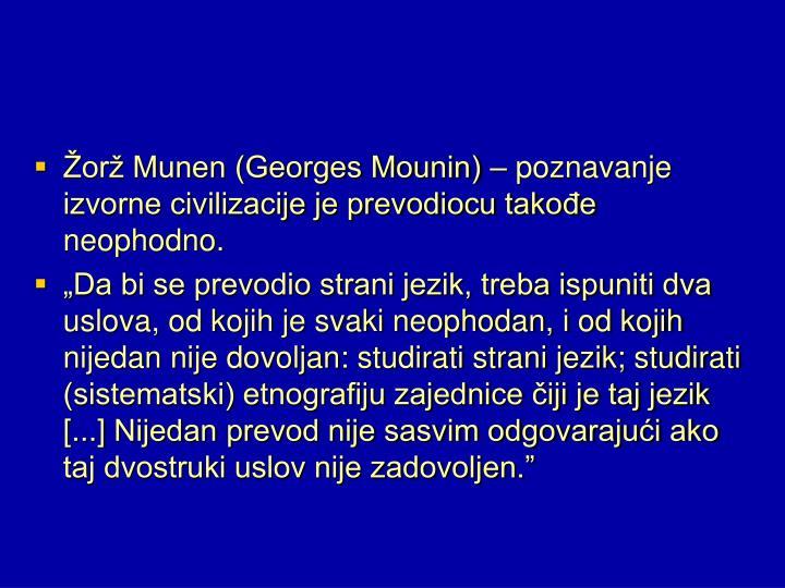 Žorž Munen (Georges Mounin) – poznavanje izvorne civilizacije je prevodiocu takođe neophodno.