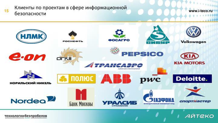 Клиенты по проектам в сфере информационной безопасности