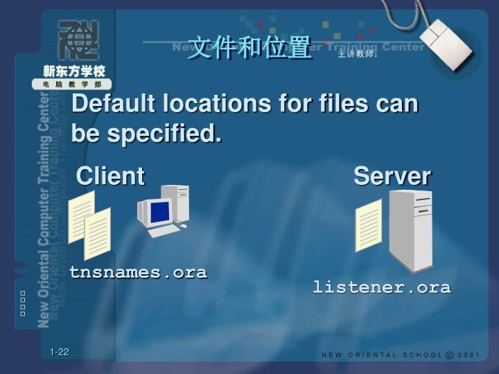 文件和位置