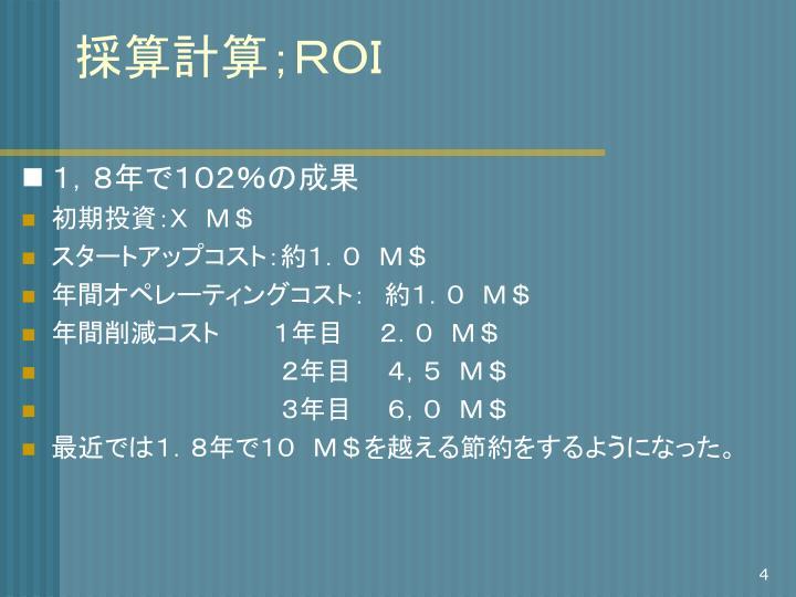 採算計算;ROI
