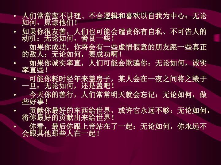人们常常蛮不讲理、不合逻辑和喜欢以自我为中心:无论如何,原谅他们!