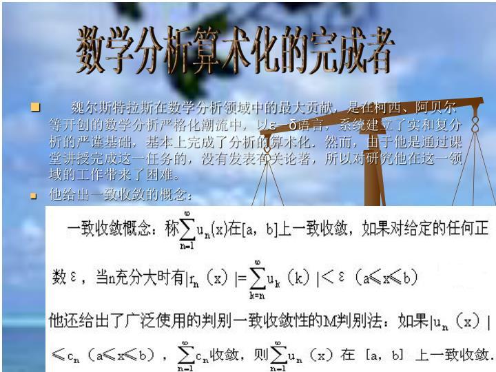 数学分析算术化的完成者