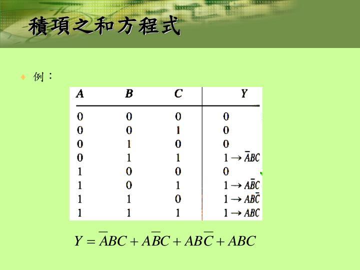 積項之和方程式