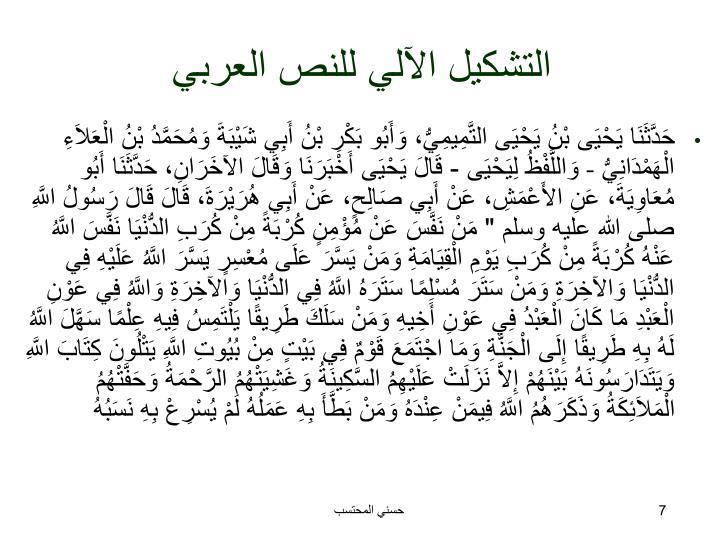التشكيل الآلي للنص العربي