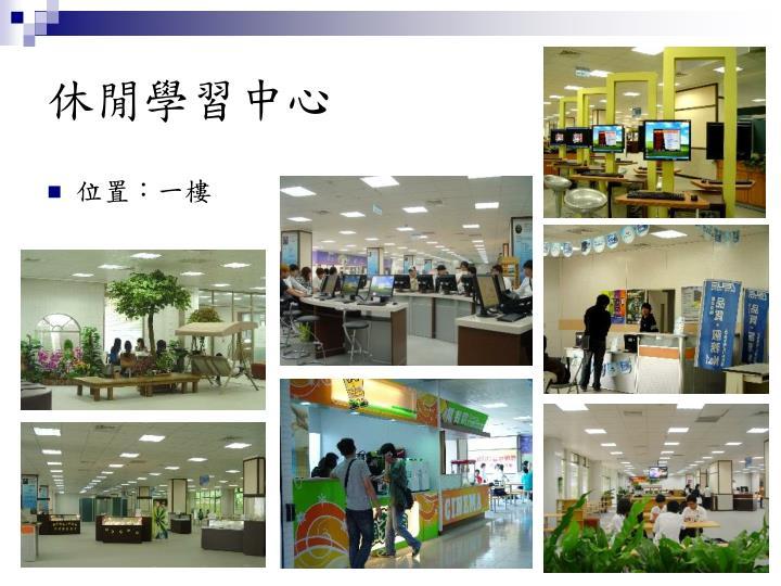 休閒學習中心