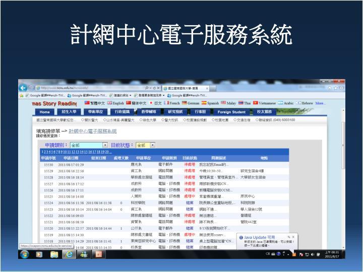 計網中心電子服務系統