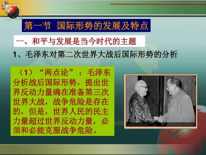 第一节 国际形势的发展及特点