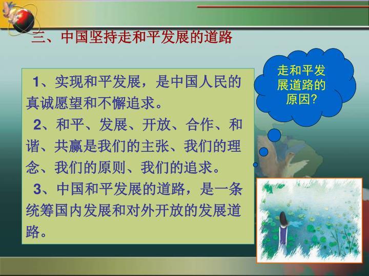 三、中国坚持走和平发展的道路