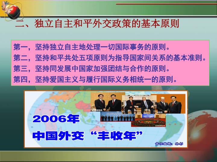 二、独立自主和平外交政策的基本原则