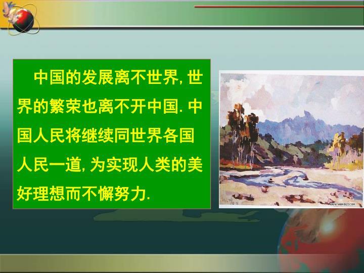 中国的发展离不世界