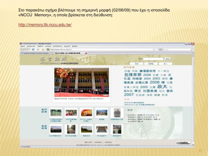 Στο παρακάτω σχήμα βλέπουμε τη σημερινή μορφή (02/06/09) που έχει η ιστοσελίδα  «NCCU  Memory», η οποία βρίσκεται στη διεύθυνση: