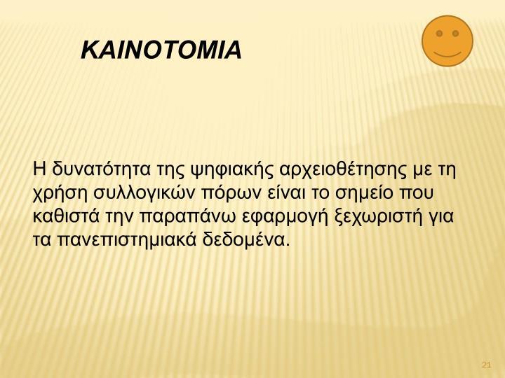 ΚΑΙΝΟΤΟΜΙΑ