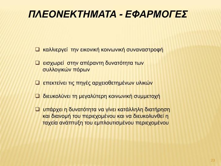 ΠΛΕΟΝΕΚΤΗΜΑΤΑ - ΕΦΑΡΜΟΓΕΣ