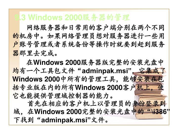 9.3 Windows 2000