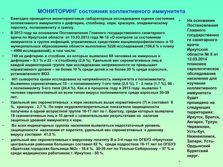 МОНИТОРИНГ состояния коллективного иммунитета