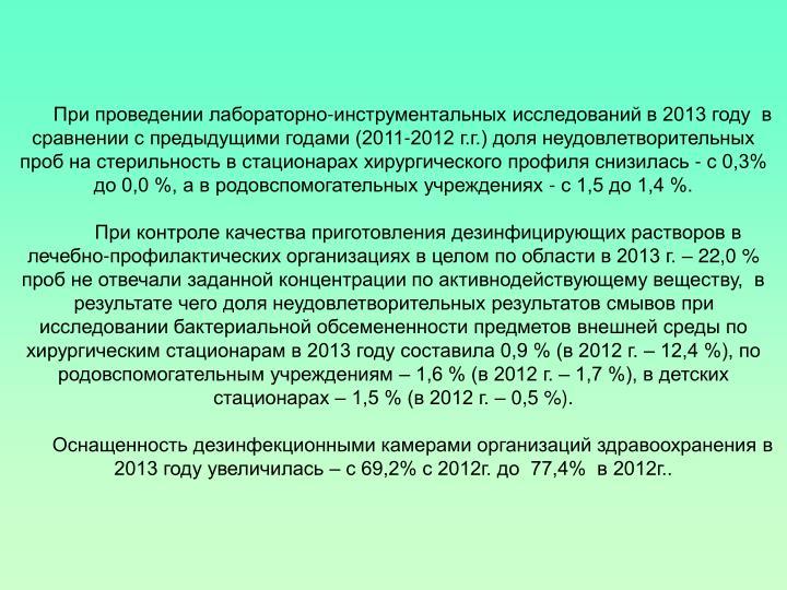-   2013        (2011-2012 ..)           -  0,3%  0,0 %,     -  1,5  1,4 %.