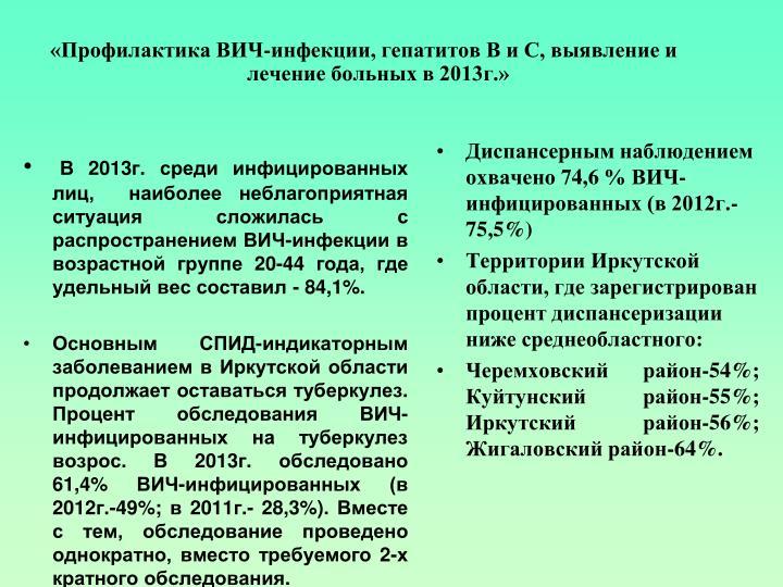«Профилактика ВИЧ-инфекции, гепатитов В и С, выявление и лечение больных в 2013г.»