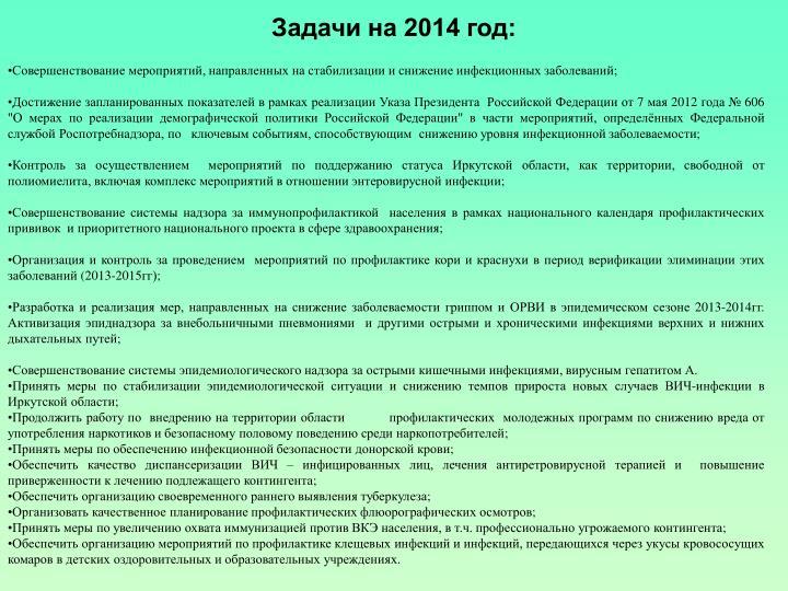 Задачи на 2014 год: