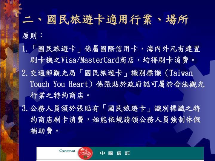 二、國民旅遊卡適用行業、場所