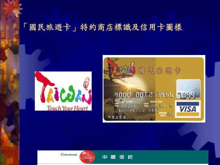 「國民旅遊卡」特約商店標識及信用卡圖樣