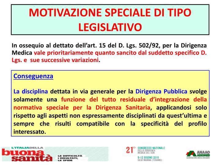 MOTIVAZIONE SPECIALE DI TIPO LEGISLATIVO