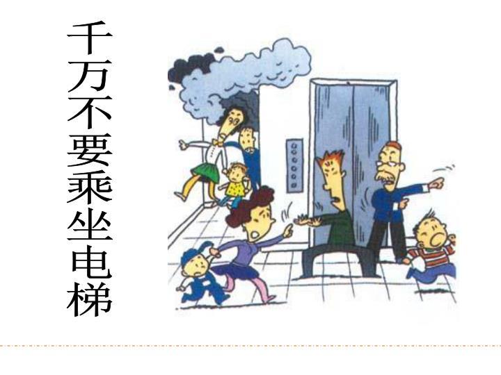 千万不要乘坐电梯