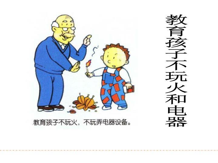 教育孩子不玩火和电器