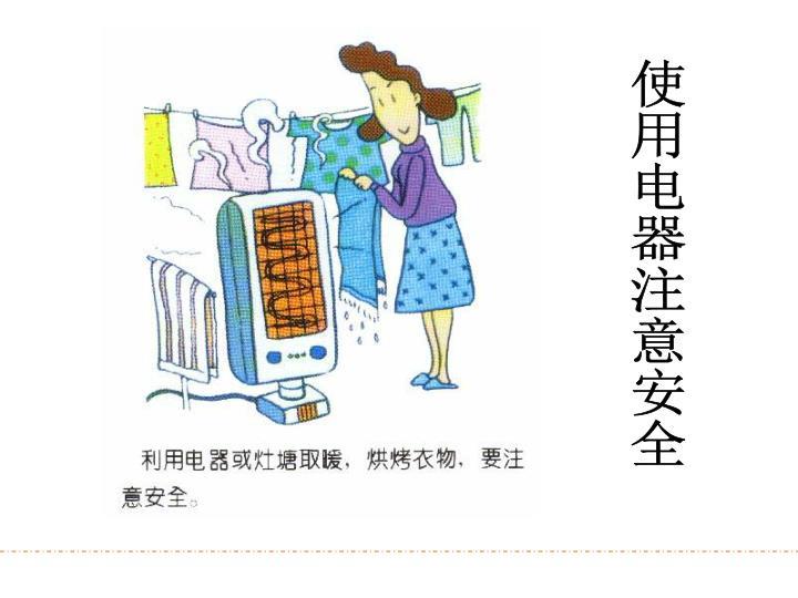 使用电器注意安全