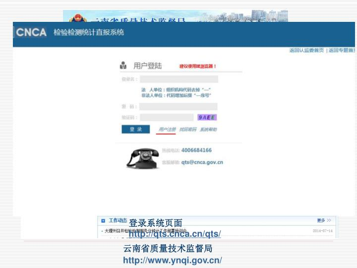 登录系统页面