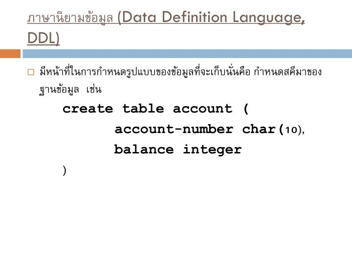 (Data Definition Language, DDL)