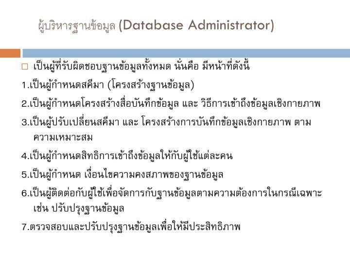 ผู้บริหารฐานข้อมูล (Database Administrator)