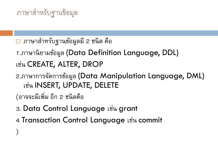 ภาษาสำหรับฐานข้อมูล
