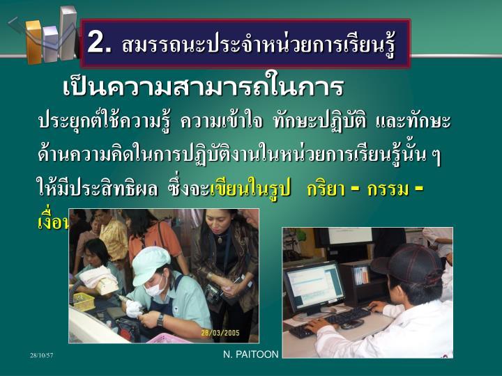 2. สมรรถนะประจำหน่วยการเรียนรู้