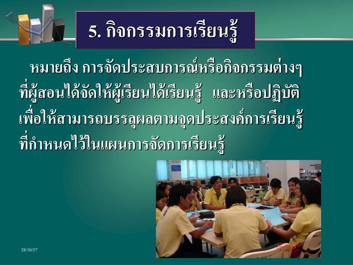 5. กิจกรรมการเรียนรู้