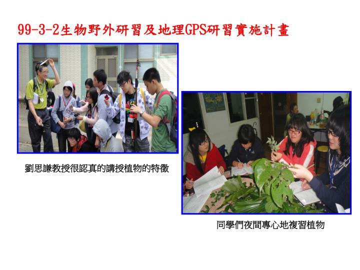 劉思謙教授很認真的講授植物的特徵