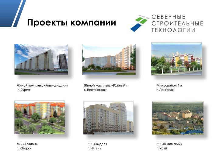 Проекты компании