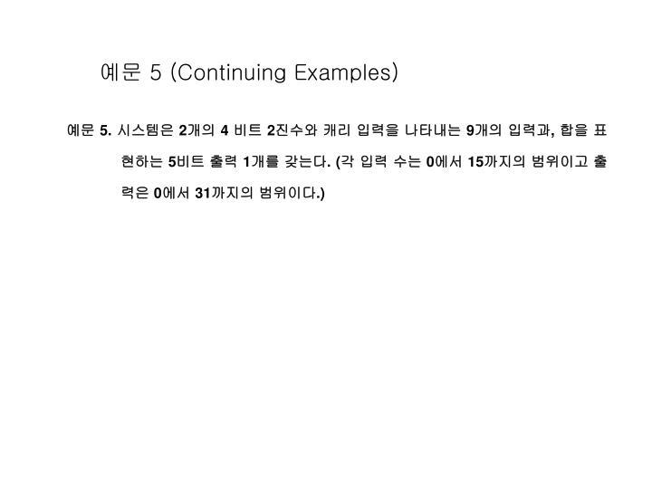 예문 5 (