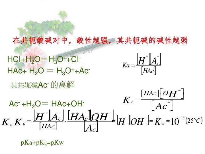 在共轭酸碱对中,酸性越强,其共轭碱的碱性越弱