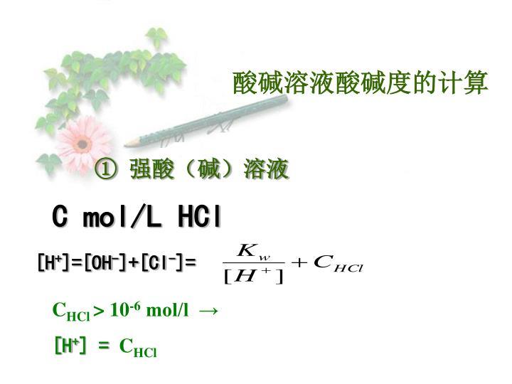 酸碱溶液酸碱度的计算