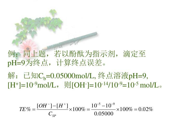 例:同上题,若以酚酞为指示剂,滴定至