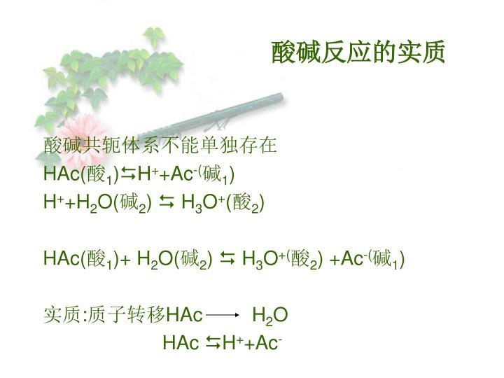 酸碱反应的实质