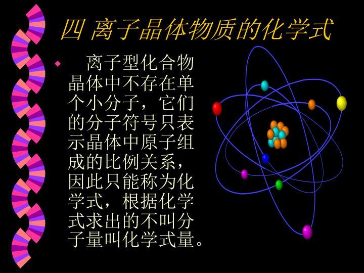 四 离子晶体物质的化学式
