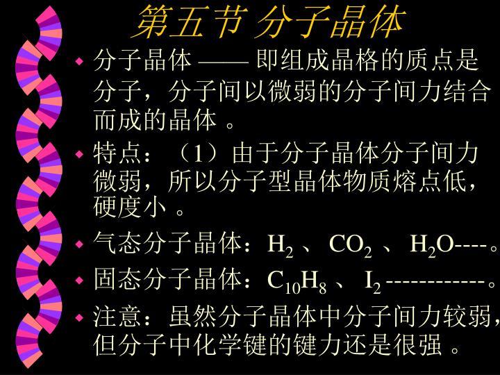 第五节 分子晶体