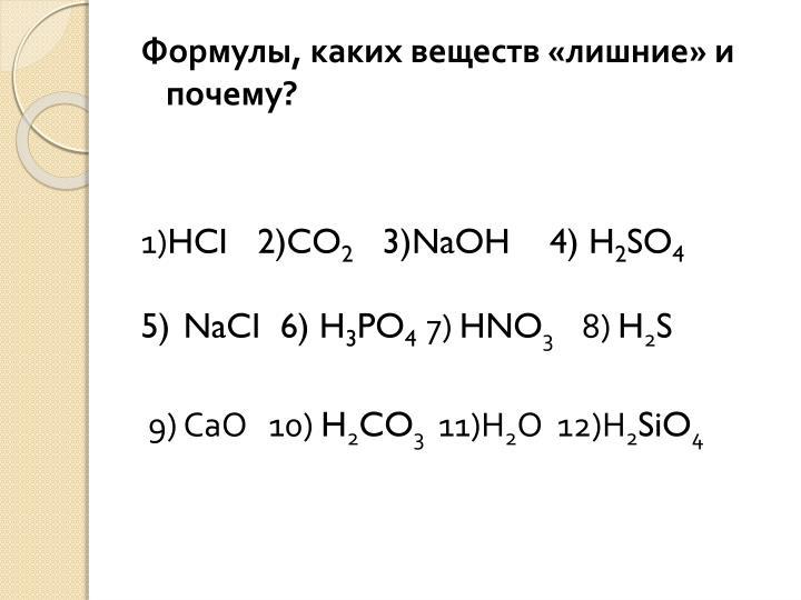 Формулы, каких веществ «лишние» и почему?
