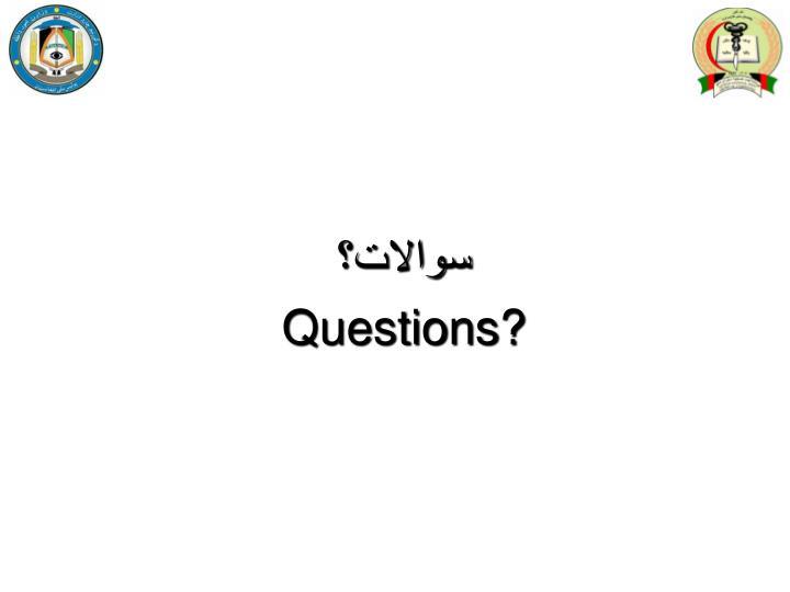 سوالات؟