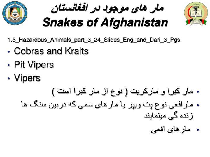 مار های موجود در افغانستان